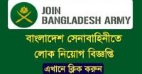 bangladesh-army-job-circular