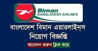 Biman Bangladesh Airlines Limited Job Circular Image