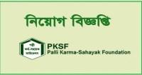 Palli Karma-Sahayak Foundation Job Circular Image