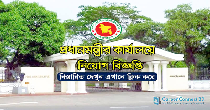 Prime Minister Office Job Circular 2020 - Career Connect BD