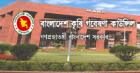 Bangladesh Agricultural Research Council Job Circular Image