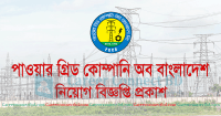 Power-Grid-Company-of-Bangladesh-Job-Circular