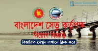 bangladesh-bridge-authority-job-circular-image