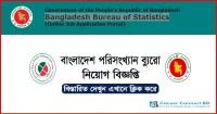 bangladesh-bureau-of-statistics-job-circular