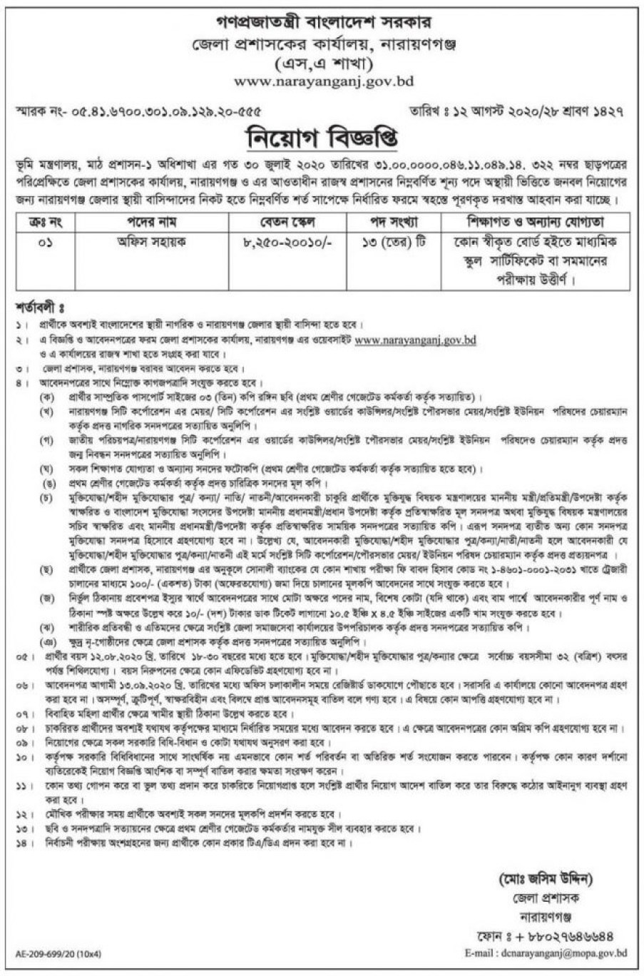 district-commissioner-office-job-circular-2020
