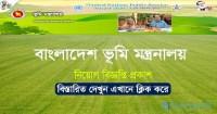 Ministry of Land Job Circular