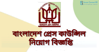 bangladesh-press-council-job-circular