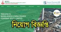 Bangladesh-China-Power-Company-Limited-Image