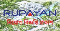 Rupayan-Group