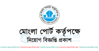 Mongla-Port-Authority-Job-Circular