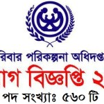 Directorate General of Family Planning Job Circular