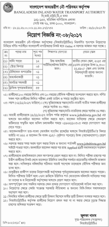https://i2.wp.com/careerguidebd.com/wp-content/uploads/2017/11/Bangladesh-Inland-Water-Transport-Authority-Job-Circular-1.jpg?w=741&ssl=1
