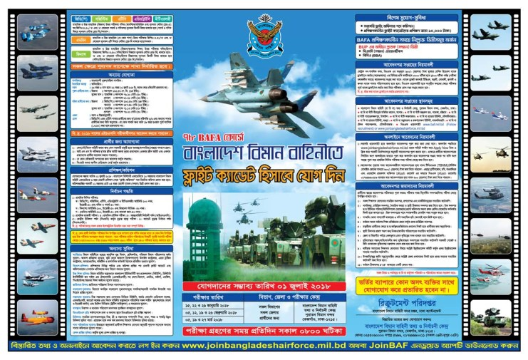 Bangladesh Air force Cadet Job Circular 2018