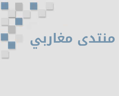 الاندماج المغاربي: من أجل مستقبل يوفر الأمن والاستقرار والرفاهية  لشعوب المنطقة