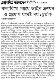 Alokito Bangladesh