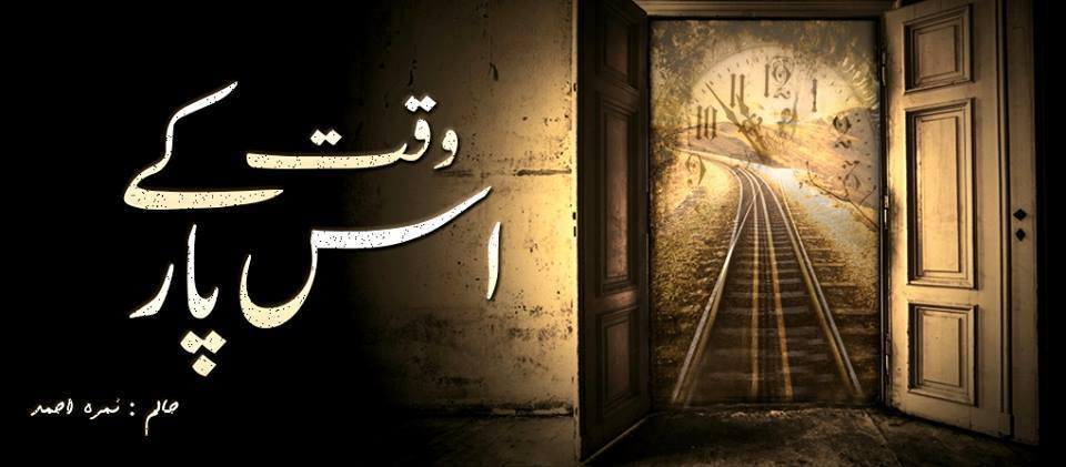 Haalim-Episode-11