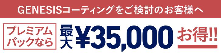 プレミアムパックならGENESISコーティングが最大¥35,000円お得