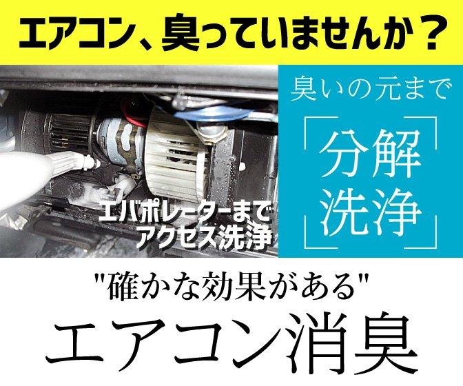 CARHEART神戸一押しサービスのエアコン消臭