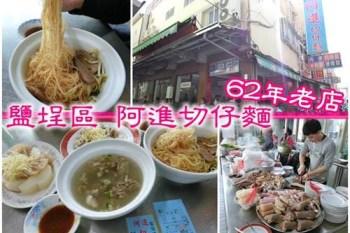 高雄鹽埕美食 『阿進切仔麵』走過一甲子的新鮮美味切仔料老店