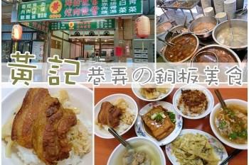 台北中山美食 『黃記魯肉飯』晴光市場巷弄內の銅板美食。近捷運中山國小站