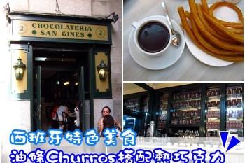 西班牙馬德里美食|『Chocolatería San Ginés』西班牙油條churros不搭豆漿改搭超濃稠巧克力醬