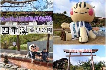 屏東車城景點|日式風格『四重溪溫泉公園』可體驗戶外泡腳池(近清泉日式溫泉館)