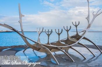 冰島景點 維京魚骨船The Sun Voyager(Sólfar)。紀念維京人第一次登陸冰島