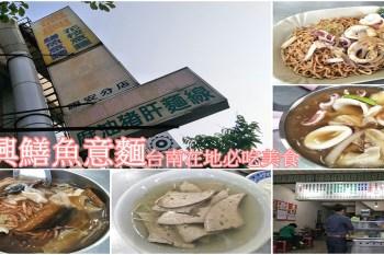 台南中西區美食|在地美味『德興鱔魚意麵』晚來就吃不到了(近安平)