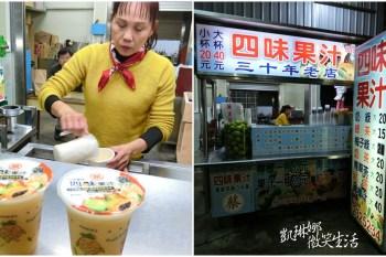 嘉義西區美食 30年老店『蔡家四味果汁』酸甜滋味清涼消暑