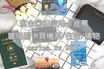 2019現金回饋信用卡推薦|輕鬆出國不用腦。現金回饋信用卡買機票/訂飯店/購物最划算