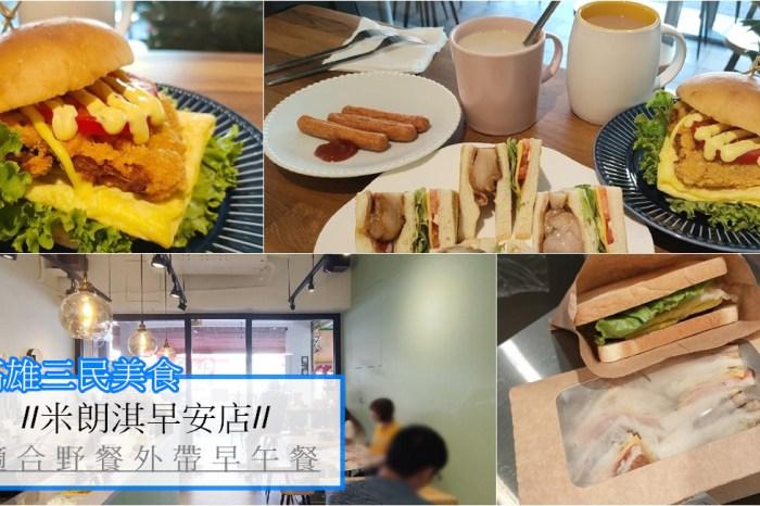 高雄三民美食 『米朗淇早餐店』精緻早午餐。野餐外帶食物(近吉林夜市)