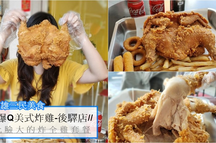 高雄三民美食|『爆Q美式炸雞-高雄後驛店』比臉大的限量版炸全雞套餐