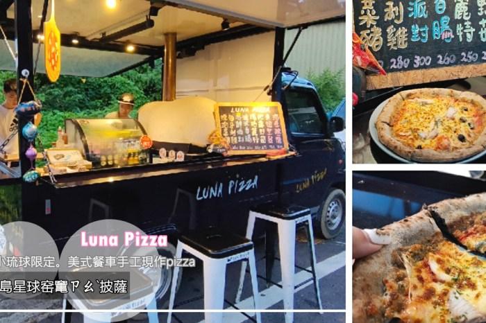 屏東小琉球美食 『月島星球窑竃ㄗㄠˋ披薩 Luna pizza』美式餐車手工現作pizza