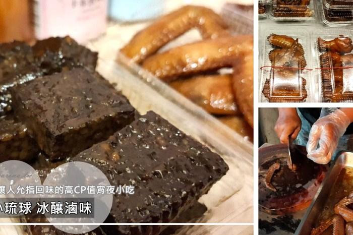 屏東小琉球美食 『小琉球冰釀滷味』讓人允指回味再次回購的高CP值在地美味宵夜