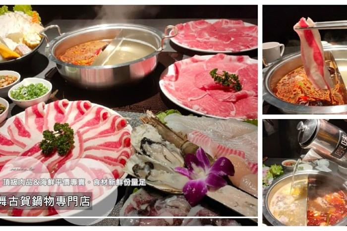 高雄鼓山美食 『舞古賀鍋物專門店』高級肉品&海鮮平價專賣。浮誇海鮮痛風鍋