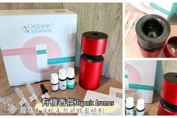 開箱  『有機香氛Organic Aromas®隨身精油擴香儀』簡單生活 純天然的放鬆時刻