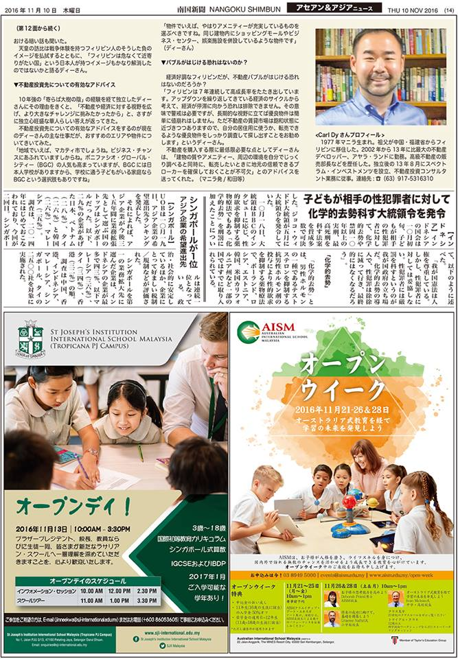 carl-dy-japanese-newspaper-nangoku-shimbun