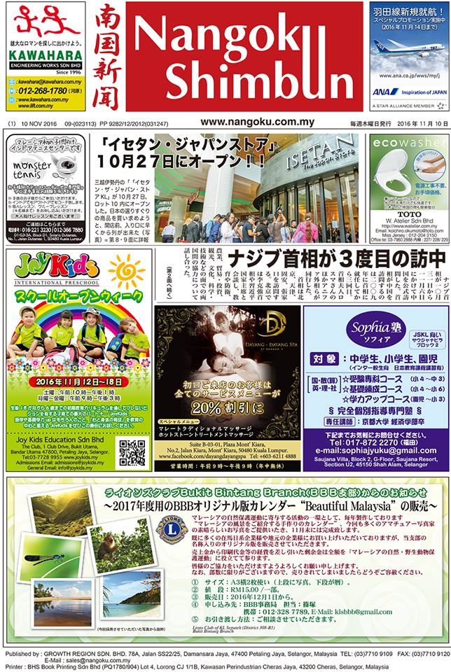 japanese-newspaper-nangoku-shimbun