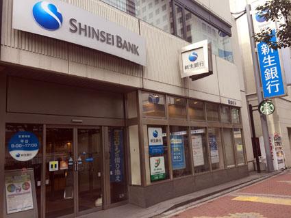 新生銀行横浜支店