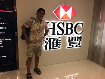 2017年5月19日 HSBC香港オーシャンセンター支店