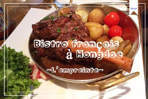 L'Empreinte: Bistro français à Hongik Univ