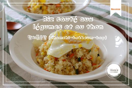 Riz sauté aux légumes et au thon (Chamchi-bokkeumbap)