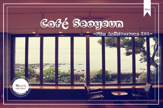 Café de Seoyeun à Jeju (lieu de tournage de 'architecture 101')