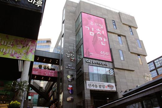 kimchikan