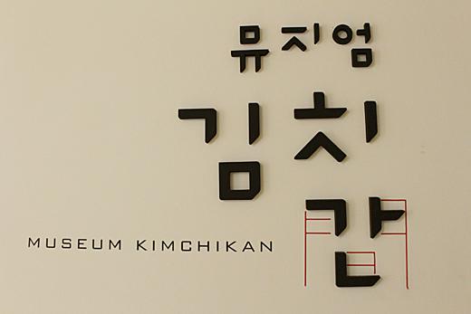 Le musée du Kimchi à Séoul: Kimchikan