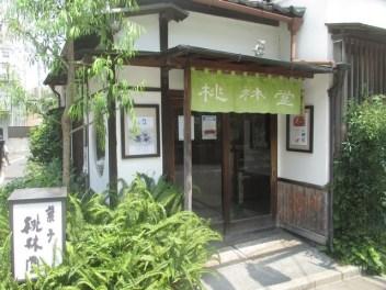 quartier Yanaka Tokyo