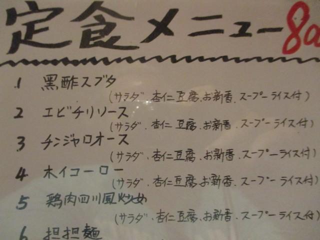 menus en japonais