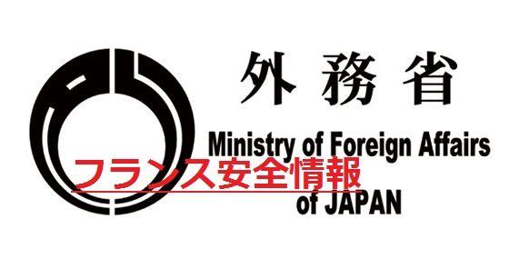 外務省のロゴ+フランス安全情報