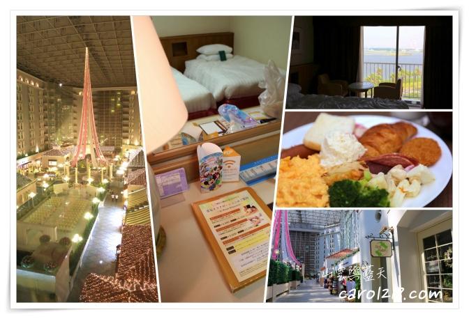 東京灣舞濱飯店度假俱樂部Tokyo Bay Maihama Hotel Club Resort~CP值高的東京迪士尼公認飯店