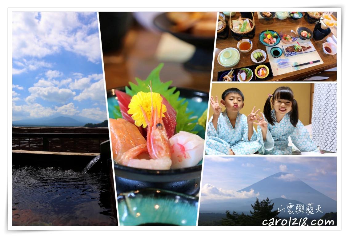 [精進湖]山田屋~湖畔日式旅館一泊二食、享有私人空間的露天貸切風呂